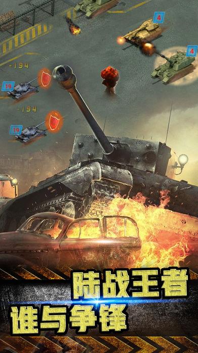 二战坦克世界