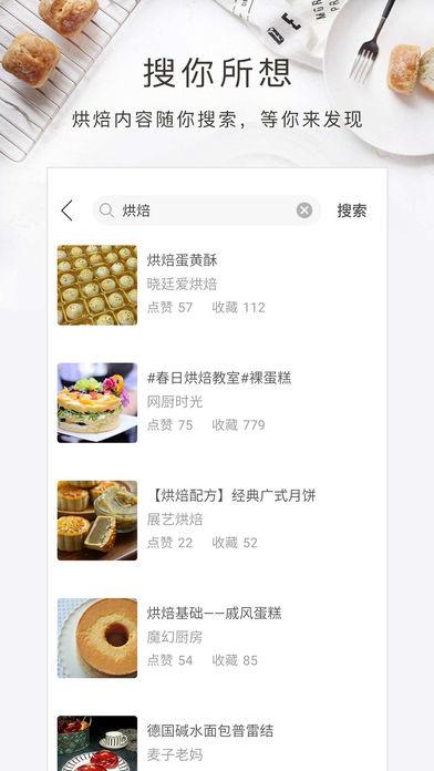 烘焙食谱,饼干蛋糕甜品点心的1000种做法