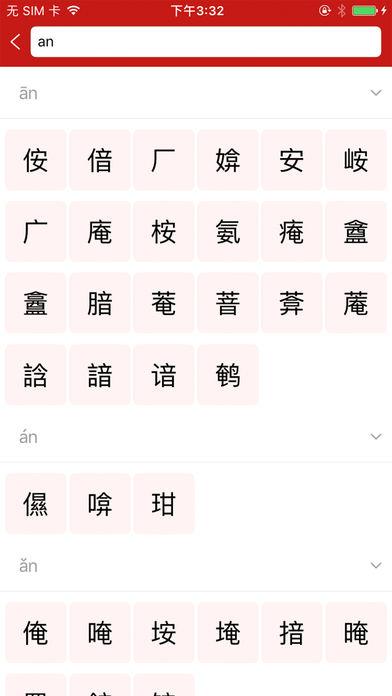 汉语字词典