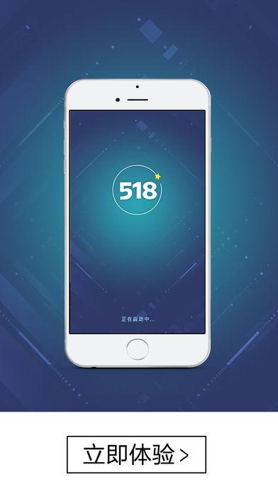 518平台