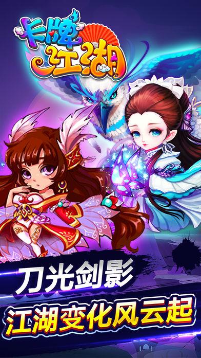 卡牌江湖ol武侠:神雕群侠演义游戏