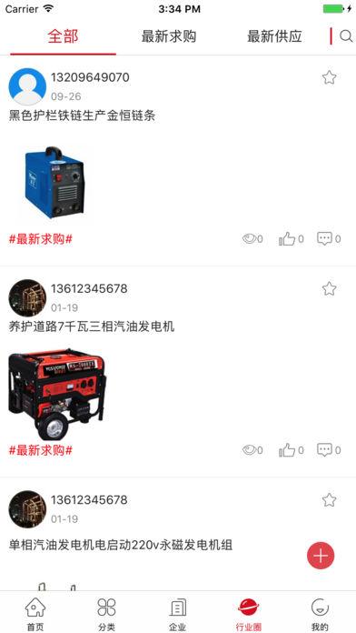 中国微电焊机网