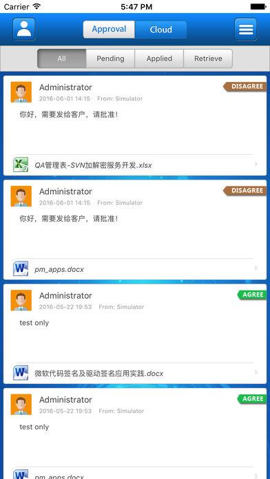 中宏文档安全