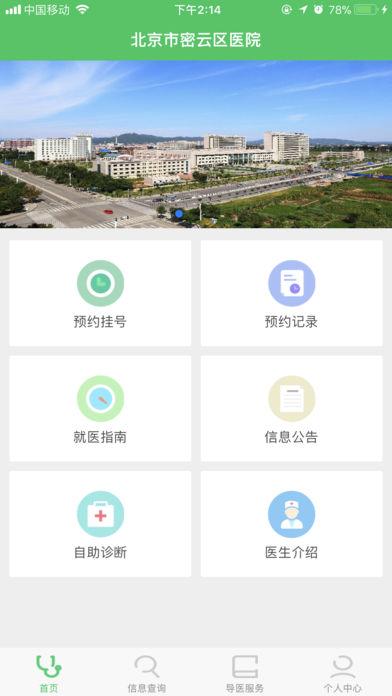 北京密云区医院