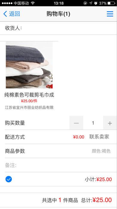 中国家纺在线