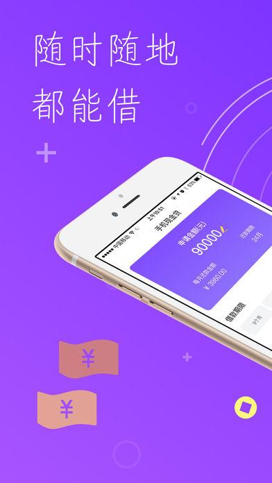 手机现金贷