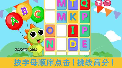 ABC字母大挑战
