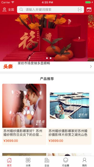 中国喜庆用品网