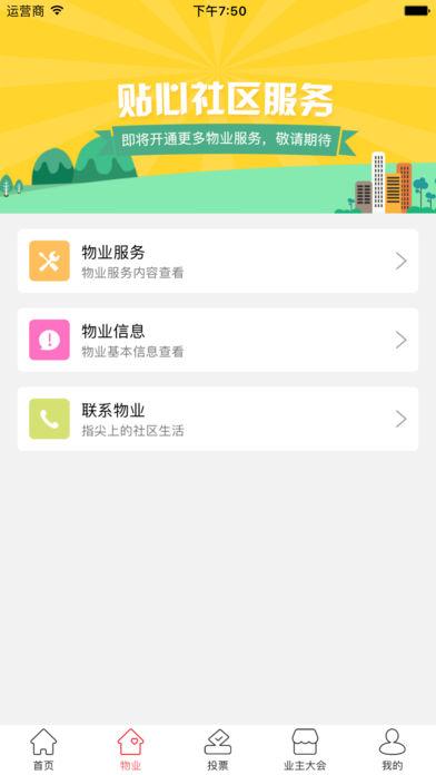 北京物业平台