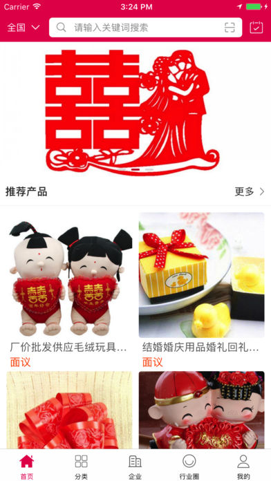 中国婚庆网