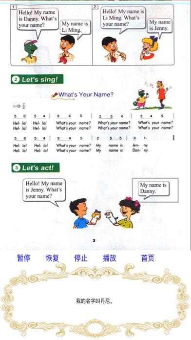 外研英语五上