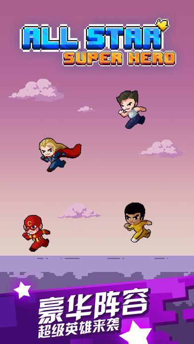 全明星超级英雄