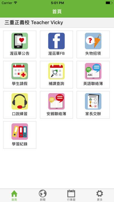渥兹华英语app