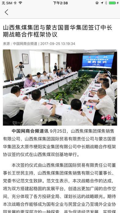 中国网商会