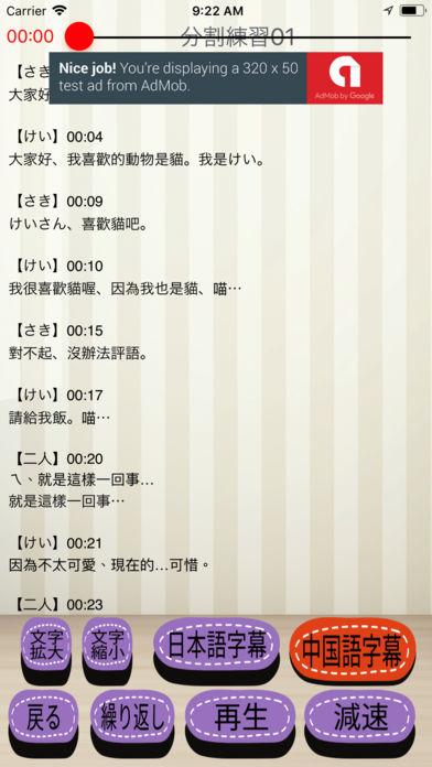 日本语聴力练习