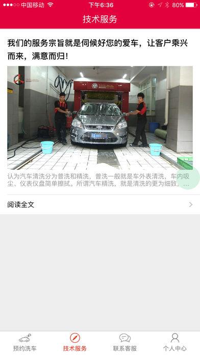 塞外约洗车