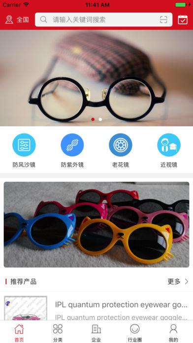 中国眼镜之乡