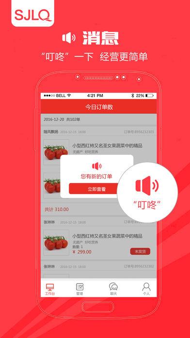 手机临泉商户版