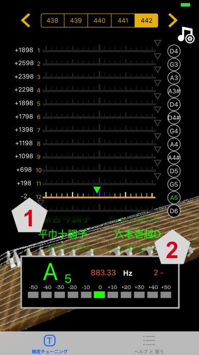 日本筝调音器
