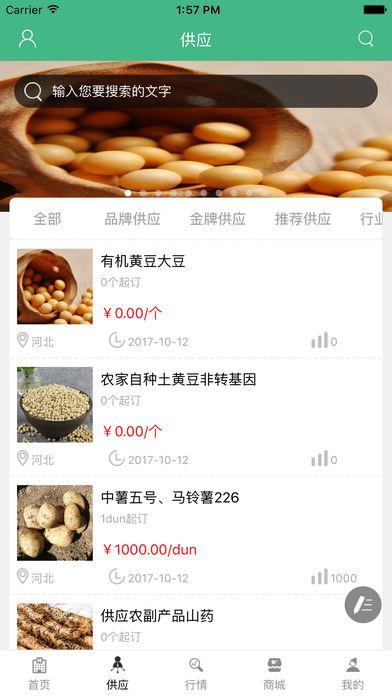 中国农副产品商城