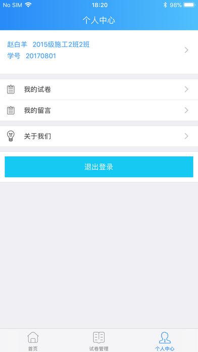 教学辅助App