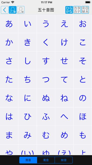 日语教辅软件(2016课程)