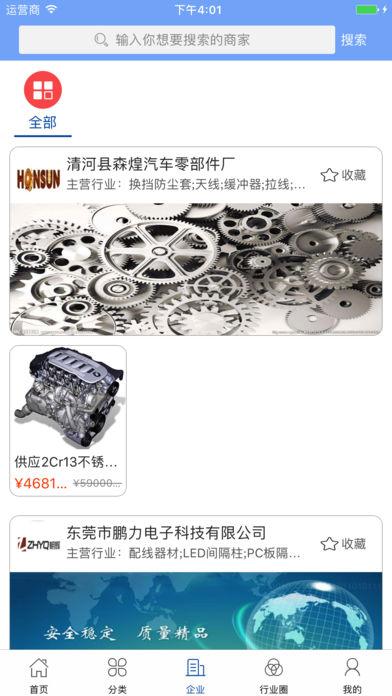 中国汽摩配件