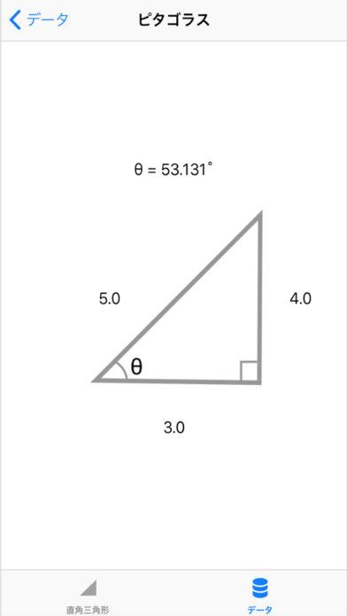 Penrose 三角计算机2