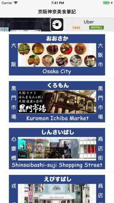 京阪神奈美食笔记