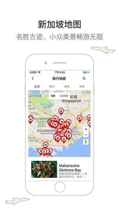 新加坡一游 — 新加坡旅游地图、攻略