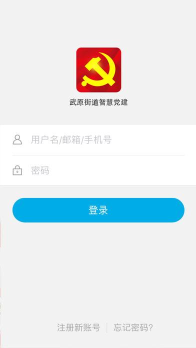 武原智慧党建