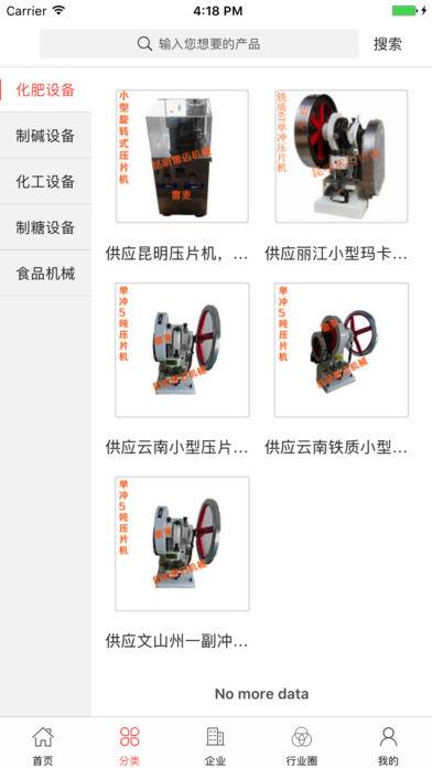 中国制药机械行业门户
