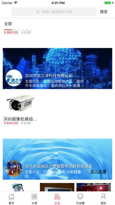中国智能化平台