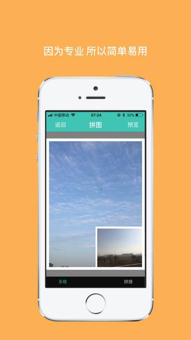 简拼·史上最好用的拼图美图app(专业版)