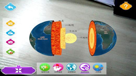 响象AR地球