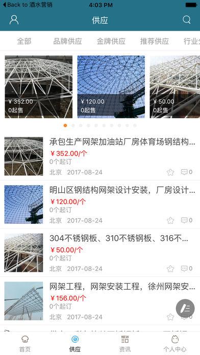中国钢结构平台网