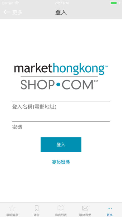 美安香港商户