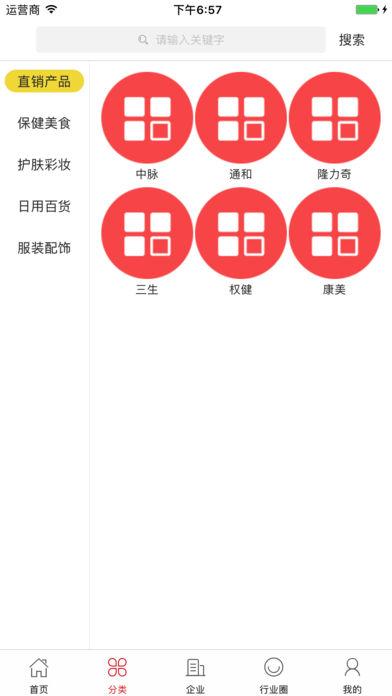 中国直销行业门户