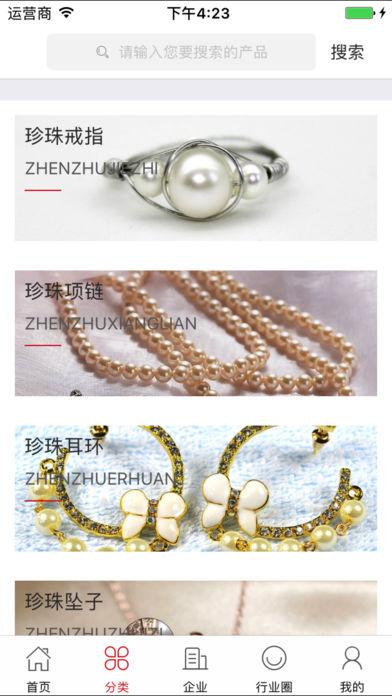 中国珍珠网