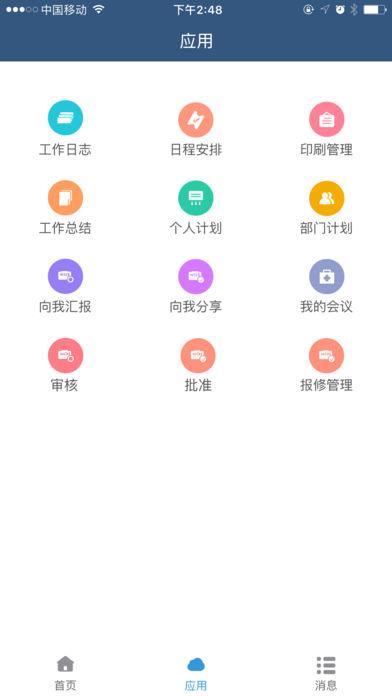 青岛李沧OA