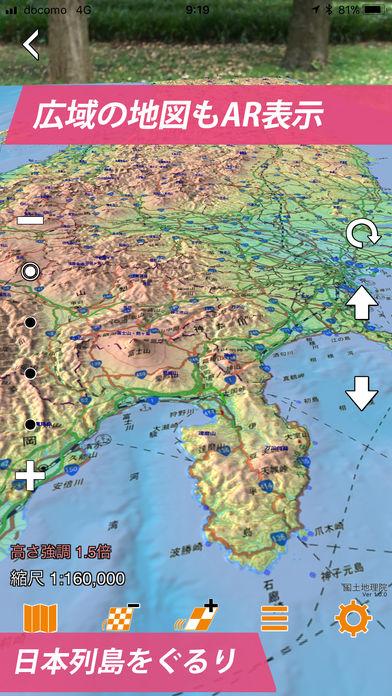 地図カメラAR