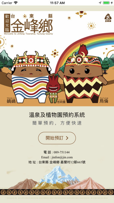 金峰乡温泉及植物园预约系统