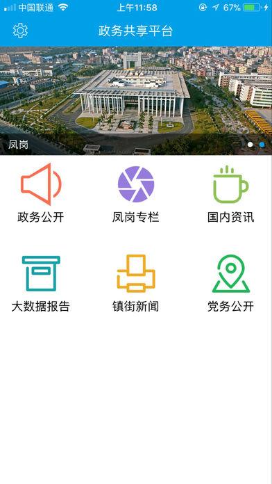 政务共享平台