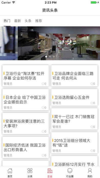 中国卫浴水暖交易平台