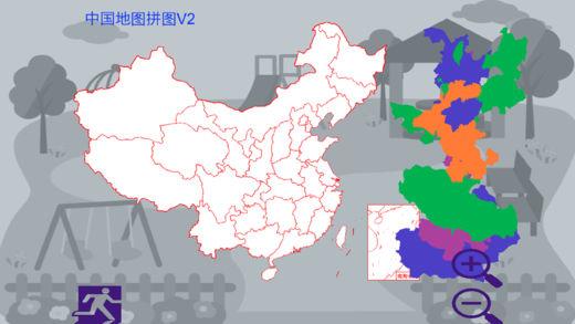 中国地图拼图V2
