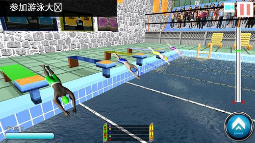 自由式游泳比赛3D
