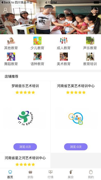 河南教育平台网..
