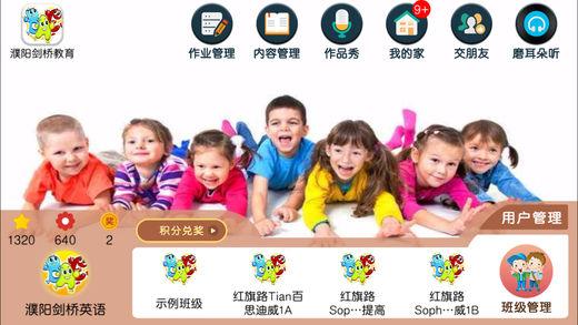 濮阳剑桥教育