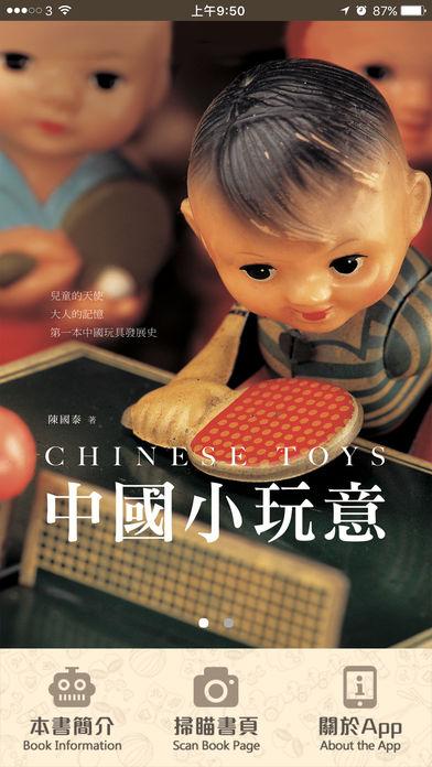 中国小玩意