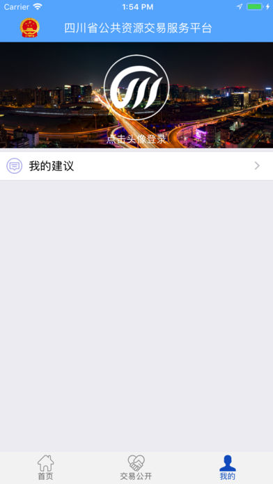 四川公共资源交易服务平台